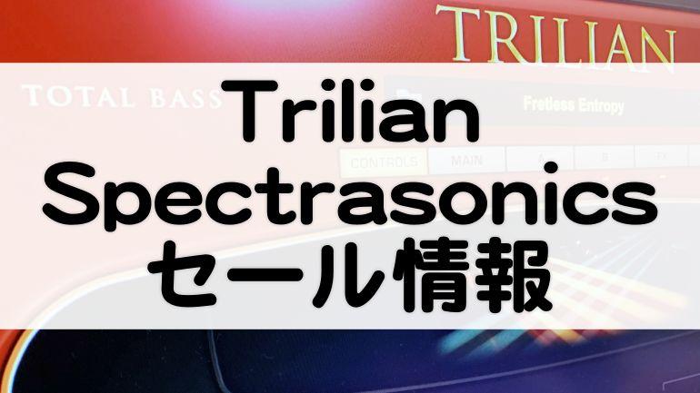 Trilianセールベース音源Spectrasonics