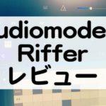 Riffer_Audiomodernセールレビュー