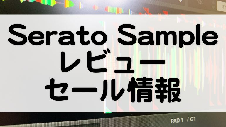 SeratoSampleセール情報とレビュー