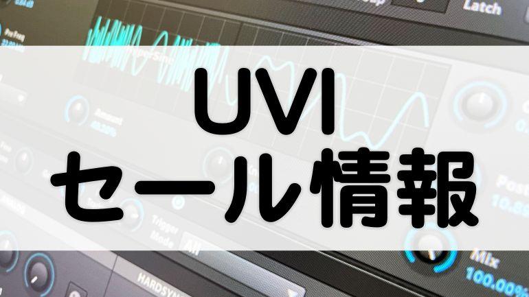 UVIセール情報とおすすめ音源