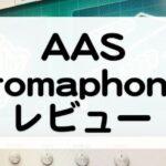 Chromaphone3レビューとセール情報