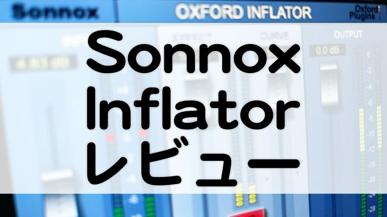 SonnoxOxfordInflatorセール情報とレビュー