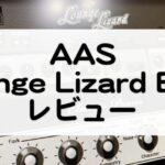 LoungeLizardEP4レビューとセール情報