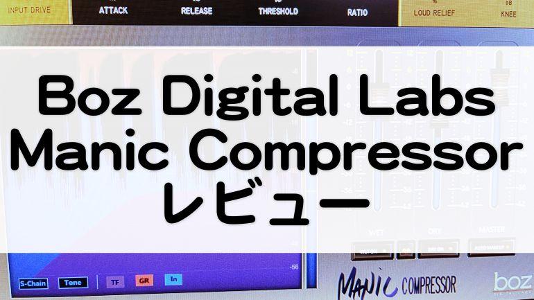 ManicCompressorセール情報とレビュー