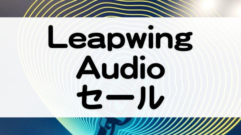 LeapwingAudioセール情報