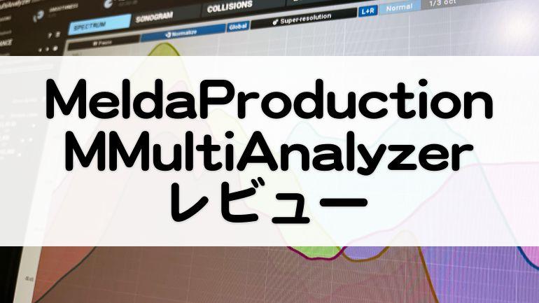 MMultiAnalyzerセール情報とレビュー