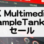 SampleTank4セール情報