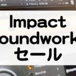 ImpactSoundworksセール情報