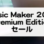 MusicMaker2021PremiumEditionセール情報