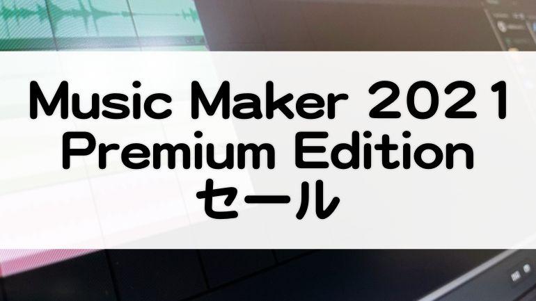 MusicMaker2021PremiumEditionセール情報