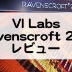 Ravenscroft275セール情報とレビュー