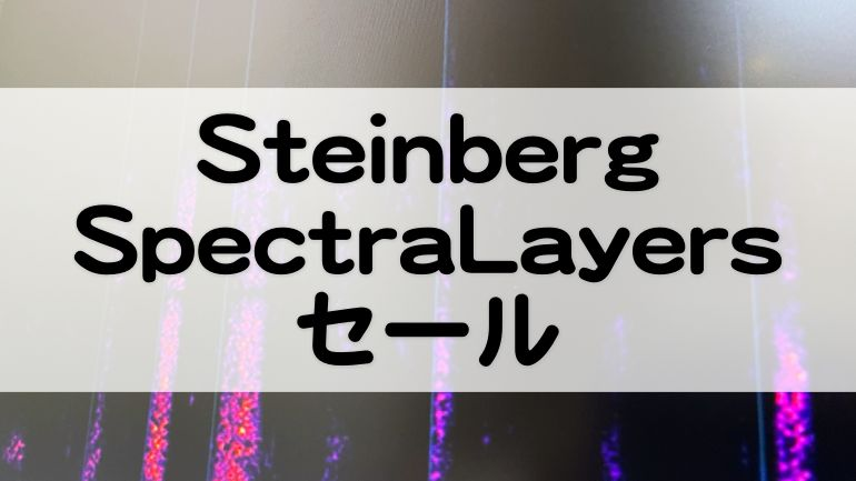 SpectralayersPro7セール情報と価格チェック