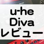 u-he_Divaセール情報とレビュー