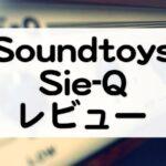 Sie-Qのセール情報と使い方レビュー