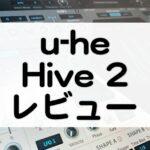uhe-Hive2レビューとセール情報