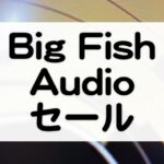 BigFishAudio_セール情報