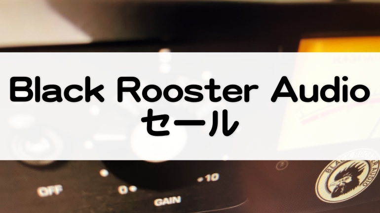 BlackRoosterAudioプラグインセール情報