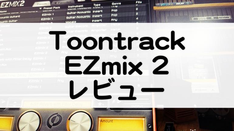 EZmix2Toontrackセール情報_レビュー