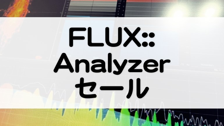 FluxPureAnalyzerセール情報
