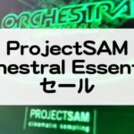 OrchestralEssentials_セール情報