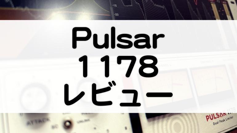 Pulsar1178レビュー_セール情報