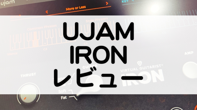 UjamIronレビューとセール情報