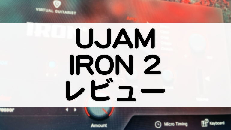 UjamIron2レビューとセール情報