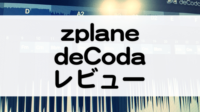 deCoda_zplaneセール情報_レビュー