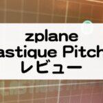 ElastiquePitch2セール情報とレビュー