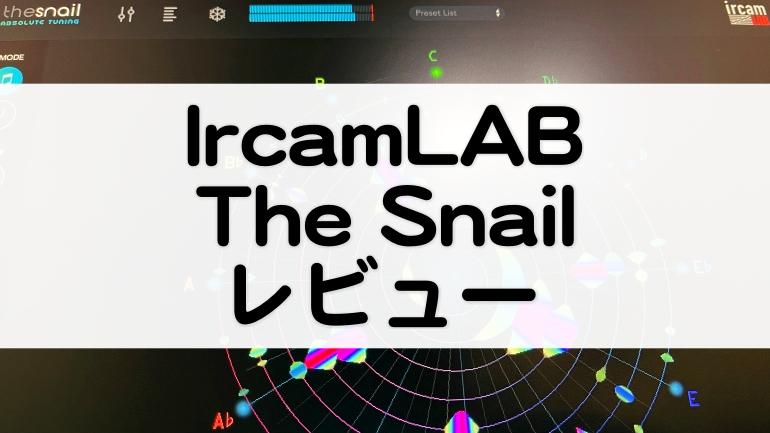 IrcamLab_TheSnailセール情報とレビュー