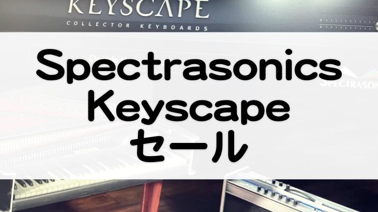Keyscapeセール情報