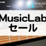 MusicLabセール情報