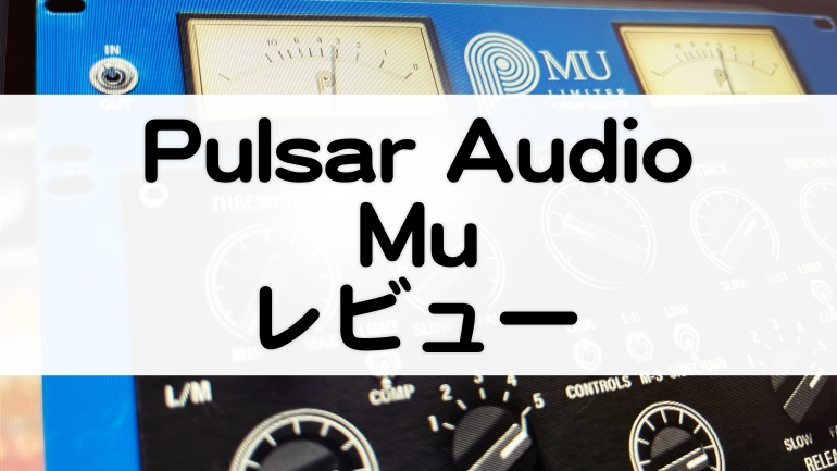 PulsarAudioMuセール情報とレビュー