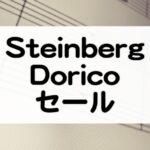 Doricoセール情報と価格チェック