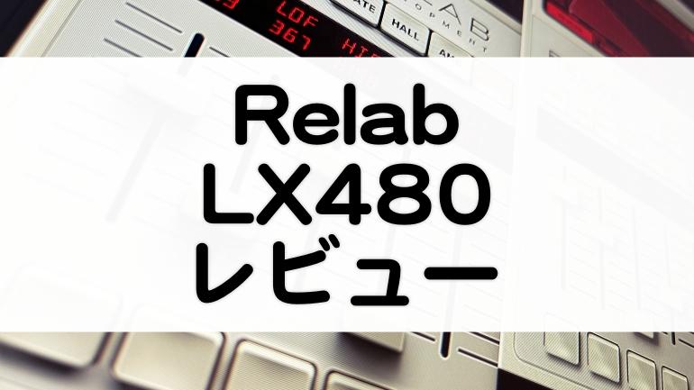 RelabLX480セール情報とレビュー