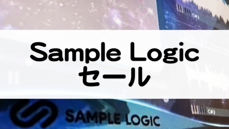 SampleLogicセール