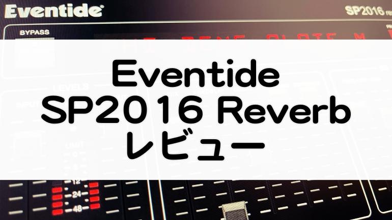 Sp2016Reverb_Eventideセール情報とレビュー