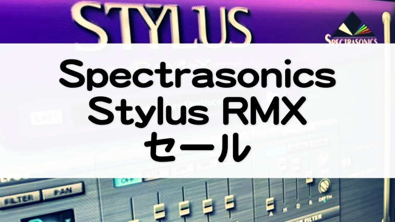 StylusRMXXpanded_Spectrasonicsセール
