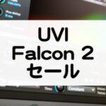 UVI_Falcon2セール情報