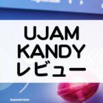 UjamKandyセール情報とレビュー