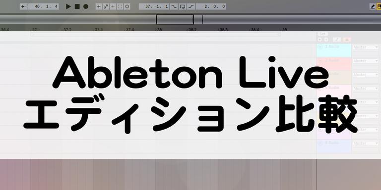 Ableton Liveのエディション比較