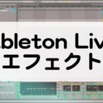 Ableton Liveのエフェクト