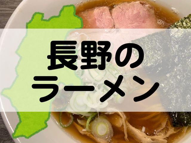 長野のラーメン