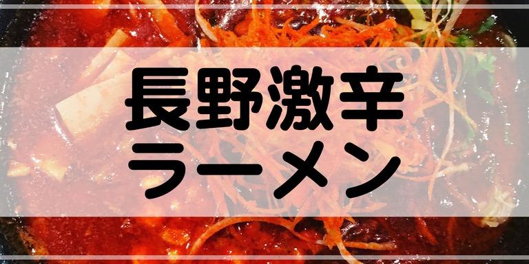 長野市の激辛ラーメン