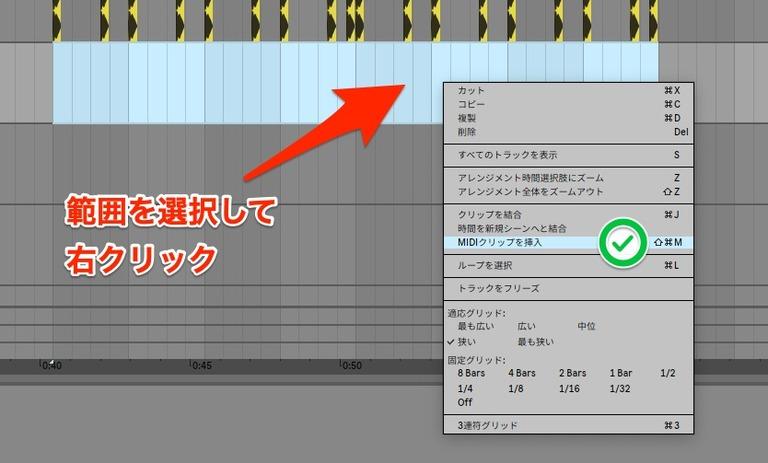 MIDIクリップを挿入