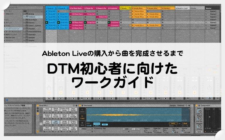 Ableton Liveの購入から曲を完成させるまで