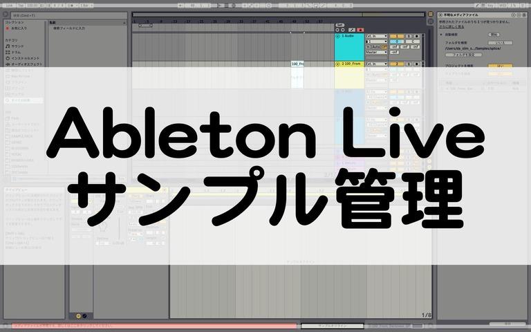 Ableton Liveでサンプル管理