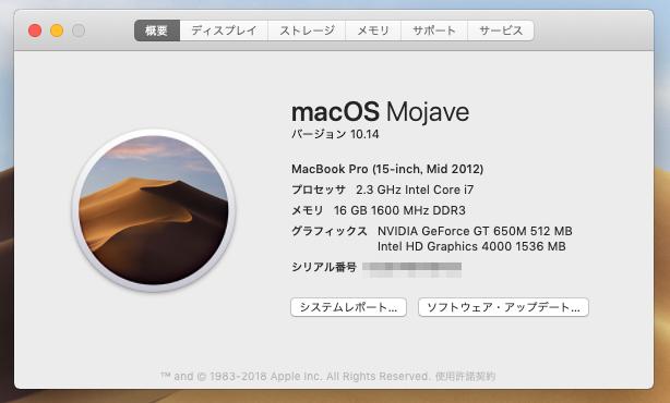 MacBook Pro (15-inch, Mid 2012)のスペック