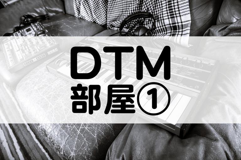 dtmroom1