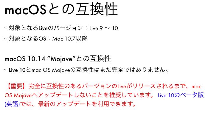 Ableton LiveのMojave対応状況